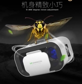 VR眼鏡VR眼鏡虛擬現實3D智慧手機游戲rv眼睛4d一體機頭盔ar蘋果安卓手機專用谷歌DF  維多