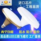 搜通LED大功率燈泡防水E27燈泡螺口節能飛碟燈車間燈110V220v 扣子小鋪YTL