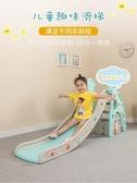 滑滑梯滑梯兒童室內家用寶寶滑滑梯幼兒園小孩組合折疊小型玩具加長加厚 LX春季新品