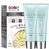 【CONI】超淨顏驅黑淨亮角質膠120ml(兩瓶)+coni beauty 蝸牛全效修護面膜10入/盒