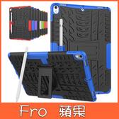 蘋果 iPad Air 10.5 輪胎紋 平板殼 平板套 防摔 支架 保護殼 平板保護套
