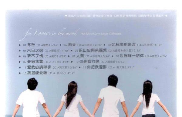 情歌醉精選 CD (音樂影片購)