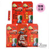節慶王【Z496564】迪士尼授權紅包袋5入-cars(隨機出貨),5包$100,春節/過年/紅包袋/狗年