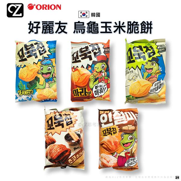 韓國 ORION 好麗友 烏龜玉米脆餅 烏龜餅乾 烏龜脆餅 玉米濃湯海苔麻辣巧克力烤麻糬 餅乾 思考家