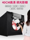 攝影棚LED小型攝影棚40cm迷你拍照補光燈套裝淘寶產品拍攝燈柔光箱簡易便攜靜物 JD  美物居家