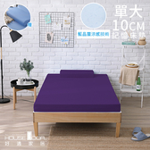 House Door 抗菌防螨10cm藍晶靈涼感記憶床墊超值組-單大魔幻紫