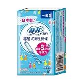 蘇菲導管式棉條一般型 10入6組