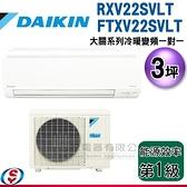 【信源】3坪 DAIKIN大金R32冷暖變頻一對一冷氣-大關系列 RXV22SVLT/FTXV22SVLT 含標準安裝