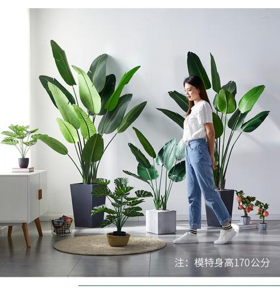 大型北歐仿真植物旅人蕉裝飾室內假盆栽客廳落地綠植擺件天堂鳥樹 NMS 樂活生活館