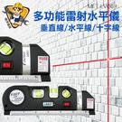 《精準儀錶旗艦店》多功能雷射水平儀 雷射打線器 垂直線 水平線 十字線 附卷尺 MIT-LV06+