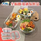 【J SPORT】新潮流全隔斷耐熱玻璃保鮮盒(4入組)
