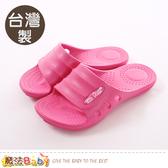 童鞋 台灣製輕量舒適兒童拖鞋 魔法Baby