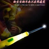 發光挖耳勺兒童掏耳神器寶寶挖耳朵采耳屎工具套裝掏耳勺帶燈成人 瑪麗蘇