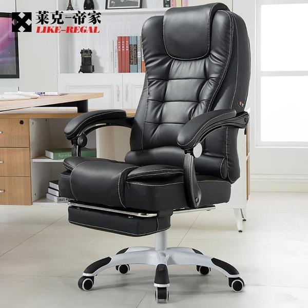 萊克帝家電腦椅家用辦公椅可躺老板椅升降轉椅按摩擱腳午休座椅子  NMS 露露日記
