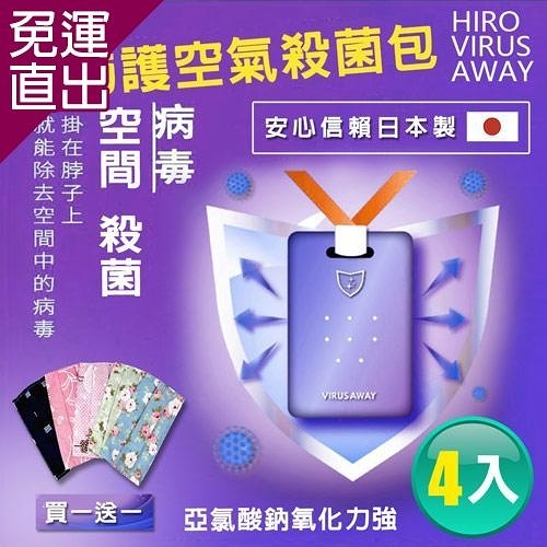 Virus-Shut-Out 隨身防護空氣殺菌包 (4入)(贈口罩套*4隨機出貨)【免運直出】