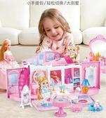 芭比娃娃-仿真洋娃娃女孩萌寶芭比玩具公主屋套裝夢想大禮盒豪宅夢幻城堡 多麗絲
