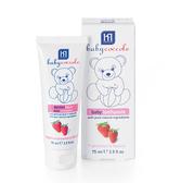 【Babycoccole 】微笑系列 – 天然果膠牙膏/草莓/青蘋果/香蕉  (75ml) (任選2支)