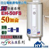 日立電快速加熱型不鏽鋼電熱水器50加侖【即熱儲存超級熱水器 EH-50FS】【不含安裝】【區域限制】