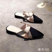 半拖穆勒鞋春平底尖頭蝴蝶結平跟包頭外穿時尚懶人鞋 FR6660【每日三C】