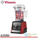 美國Vitamix全食物調理機Ascen...