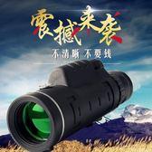 成人單筒望遠鏡高清夜視高倍非紅外人體透視軍演唱會手機拍照兒童 溫暖享家