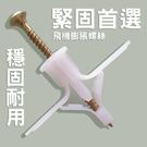 ⭐星星小舖⭐台灣出貨 白色飛機膨脹螺絲 膨脹螺絲 膨脹管 五金配件 五金耗材【MA503】
