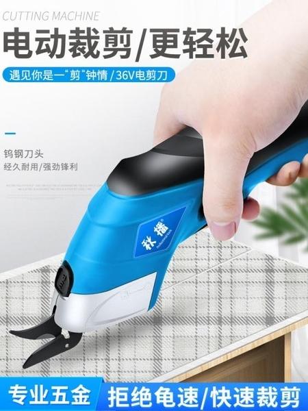 電動剪刀 電動剪刀裁布神器電剪刀小型切裁布機家用手持式裁服裝剪刀電剪子 風尚