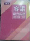 【書寶二手書T1/語言學習_QAO】107年客語能力認證基本詞彙初級/數位化初級考試題庫(四縣腔)