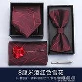 禮服5件套酒紅領帶男正裝商務休閒韓版結婚新郎領結方巾領帶夾『小淇嚴選』