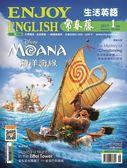 常春藤生活英語雜誌+朗讀CD+電子書光碟 1月號/2017 第164期