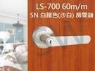 《 L.S 》麥金 LS-700 SN 日規水平鎖60mm 白鐵色 (三鑰匙) 小套盤 把手鎖 房門鎖 通道鎖