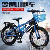 兒童變速山地自行車20/22寸男女孩中小學生單車  DF-可卡衣櫃