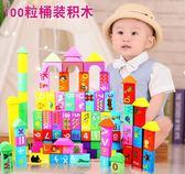 兒童桶裝木制積木100粒數字拼音識字寶寶益智玩具1-2-3-6周歲實木「寶貝小鎮」