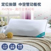 【BELLE VIE】愛心款中空管功能枕/定位抬頭枕