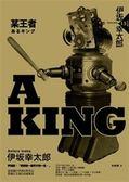 (二手書)A KING:某王者
