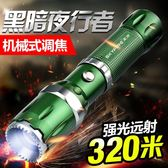 天火家用LED強光手電筒 可充電防身戶外遠射家用迷你小型袖珍夜騎
