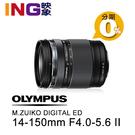 【6期0利率】OLYMPUS M.ZUIKO ED 14-150mm F4.0-5.6 II 元佑公司貨 旅遊鏡
