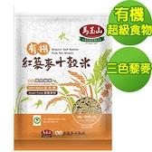 【馬玉山】有機紅藜麥十穀米1000g~超級食物