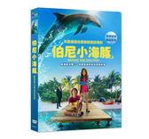 【停看聽音響唱片】【DVD】伯尼小海豚