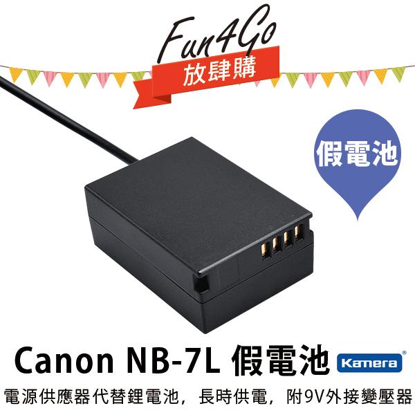 Kamera Canon NB-7L 假電池(不含變壓器) G10 G11 G12 SD9 DX1 HS9 SX5 SX30 IS NB7L
