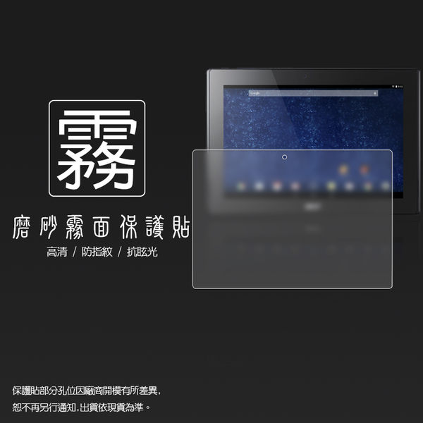 ◇霧面螢幕保護貼 Acer Iconia Tab 10 A3-A30 平板保護貼