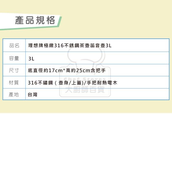 理想牌極緻316不銹鋼茶壺笛音壺3L開水壺/煮水壺/泡茶壺-大廚師百貨
