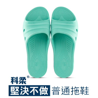 (e鞋院)KENROLL休閒抗油止滑拖 蒂夫尼藍(買一雙就送一雙珊瑚絨暖冬保暖襪子(隨機出貨)