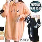 EASON SHOP(GW7586)實拍前後撞色英文字母印花長版OVERSIZE落肩寬鬆長袖素色棉連帽T恤裙連身裙女大碼