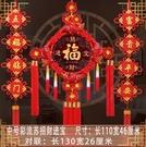過年掛件 中國結客廳大號高檔福字對聯過年裝飾桃木喬遷新居小新年春節【快速出貨超夯八折】