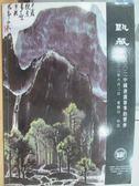 【書寶二手書T6/收藏_ZGP】甄藏2002中國書畫春季拍賣會_2002/6/2