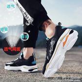板鞋男鞋夏季透氣小白鞋新款鞋子男休閒鞋男士板鞋男 【四月特賣】
