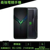 黑鯊2 Black Shark 旗艦AI電競手機2 6.4吋 8G+128G 一般版