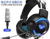 AULA/狼蛛G91電腦耳機頭戴式耳麥電競游戲專用7.1聲道聽聲 小城驛站