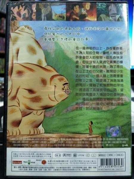 挖寶二手片-P03-275-正版DVD-動畫【米芽米咕人 國語】-神秘出沒的叢林大物 散發魔力的古老巨樹